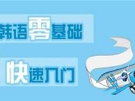 上海上韩语培训班多少钱 突出训练口语和听力