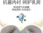 初吻活氧内衣公司简介 初吻活氧内衣真的能预防乳腺疾病吗?