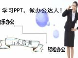 庆双蛋学电脑办公,到三峡广场山木培训