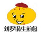 刘罗锅生煎包 火爆加盟中