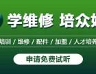 广州哪里有比较**的手机维修培训机构