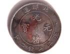 卖古董古钱币 选正规拍卖公司 北京首都高成交