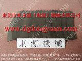 APM-160B冲床磨擦块,DRS-25密封圈-冲床模垫 就