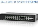 思科精睿 SG95-24-CN 24口全千兆非網管交換機
