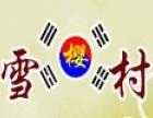雪樱村韩国料理加盟