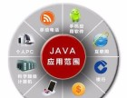 上海Java培训软件开发培训,基础学习
