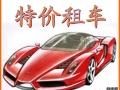 重庆汽车租赁公司 各类车型 诚信合作 特价实惠最便宜租车