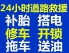 武汉三镇24小时道路救援抢险脱困电瓶送油送水拖车等汽车服务