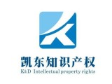 广州凯东-申请守合同重信用企业牌匾