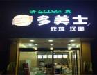 郑州加盟多美士炸鸡汉堡加盟费多少钱加盟前景怎么样?