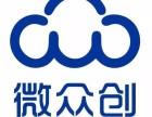 深圳微众创事业有限公司招商总监廖老师