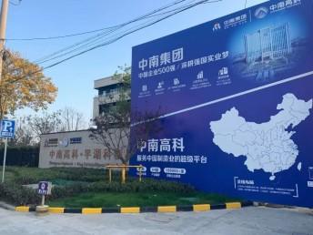 杭州桐庐上海边上嘉兴平湖新埭张江长三角科技城独栋标准厂房出售