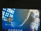 白沙洲金钟国奥健身卡转让共13个月,原价1280,还没去一次
