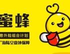 上海人寿小蜜蜂综合意外险,高保障意外产品