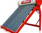 大连大显太阳能热水器维修