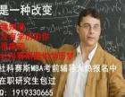邢台2016年MBA公益宣讲会本周末隆重开讲,欢迎大家预约