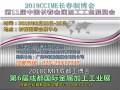 诚邀参加2018年长春成都数控机床与金属加工展(两届工业展)