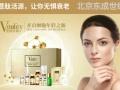 北京东成世纪生物科技有限公司寻求美容院合作,诚招二级代理