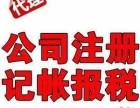 晋江公司注册 申请商标 工商代办专业代理一条龙服务