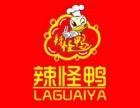 上海餐饮加盟 辣怪鸭加怎么加盟