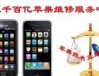 专业维修苹果手机立等可取赠送贴膜价格优惠