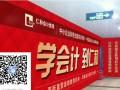 杭州初级会计证报名条件 杭州会计培训班