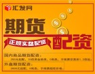 天津期货配资公司免费加盟百余品种,就选汇发网!
