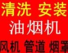 上海嘉定区南翔镇单位食堂油烟管道清洗/厨房排烟罩清洗安装