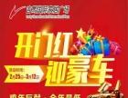 津泓不锈钢橱柜携手吉马建材家居广场鸡年大型活动