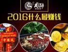 2016开烤鱼店赚钱吗/怎么加盟龙潮烤鱼/爱尚烤鱼