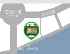 江北 巴人广场(江北广场)附近 商业街卖场 70平米