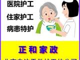 北京護工公司提供專業住家照顧老人保姆醫院護工
