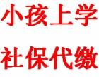 北京社保补缴公司,门头沟小孩上学社保代缴公司