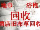 惠州惠东回收酒店报废床单二手浴巾毛巾旧被套枕套浴袍等