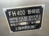 供应FH 400粉碎机,食品粉碎机,中药材粉碎机