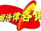 青浦华新婚姻家庭律师,专业离婚律师,离婚法律咨询离婚协议代书