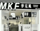 麦克风港式饮品店