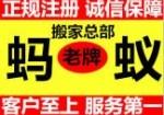 广州老牌蚂蚁搬家 居民办公室长途搬家准时守信不加价