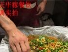 重庆火师傅纸包鱼加盟-巫山纸包鱼培训-纸上烤鱼培训