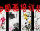 中国画培训班_重庆成人绘画班
