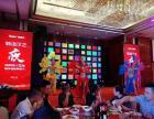 上海年会晚宴布置年会策划年会暖场演出节目