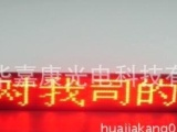 LED显示屏 P10户外单红显示屏 le