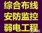 南京网络布线,无线AP,程控集团电话机,安防监控,安装及维修