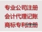 宁乡富康购物广场附近兼职财务胡映男专业代理记账免费税务登记