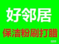 南京鼓楼莫愁新寓装潢保洁老房粉刷二手房翻新出租房打扫擦玻璃