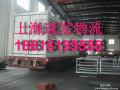 上海徐汇运输 承接全国整车零担运输 上海速发物流