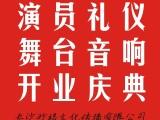 長沙慶典公司承接各類慶典活動,搭建舞臺音響拱門等