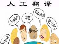 专业英语翻译服务|俄语西班牙语翻译|公司简介
