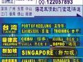 深圳东莞广州到台湾KAOHSIUNG高雄的国际海运物流公司