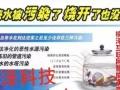楠泽互联网智能净水器,全国免费加盟